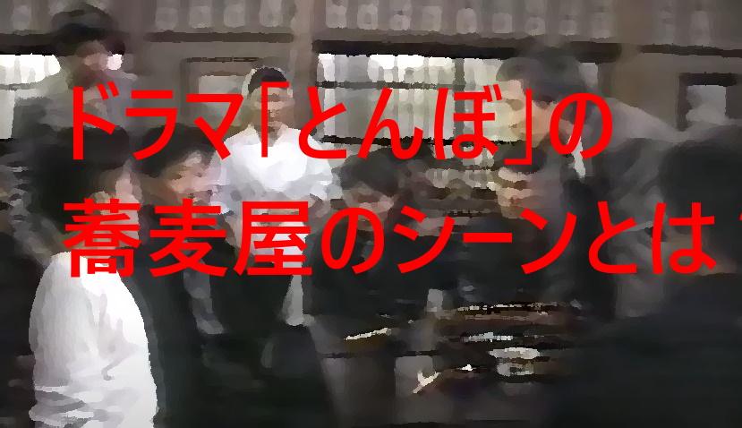 剛 ドラマ 長渕 とんぼ