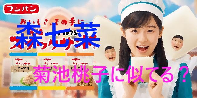 フジパン cm 女優 CMシアター|フジパン